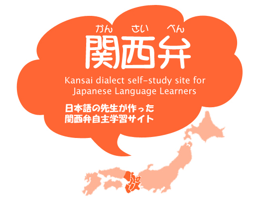Logo for Kansai Dialect Self-study Site